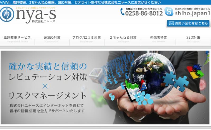 逆seo対策株式会社ニャースnya-s.com風評対策出来ます 誹謗中傷